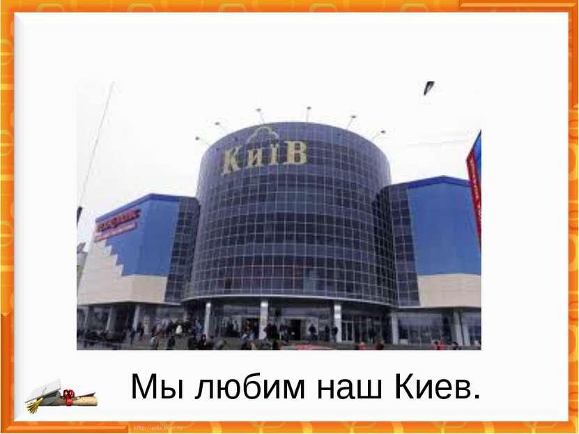 Мы любим наш Киев.