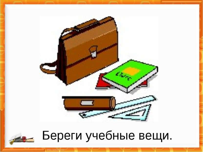 Береги учебные вещи.