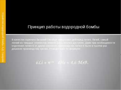 Принцип работы водородной бомбы В качестве горючего Виталий Гинзбург предложи...