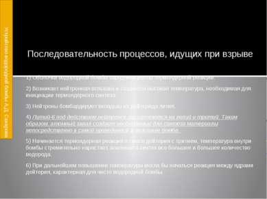 Последовательность процессов, идущих при взрыве 1) Оболочки водородной бомбы ...
