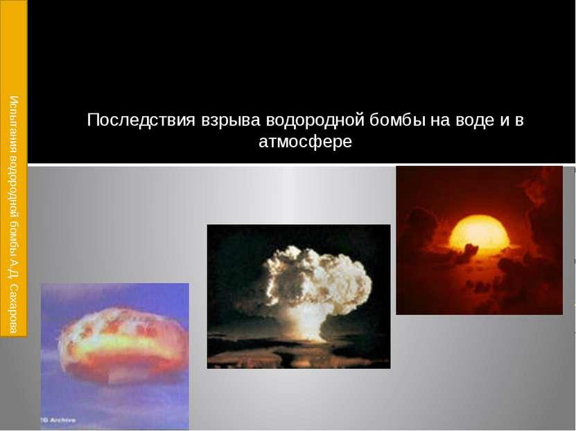 Последствия взрыва водородной бомбы на воде и в атмосфере Испытания водородно...