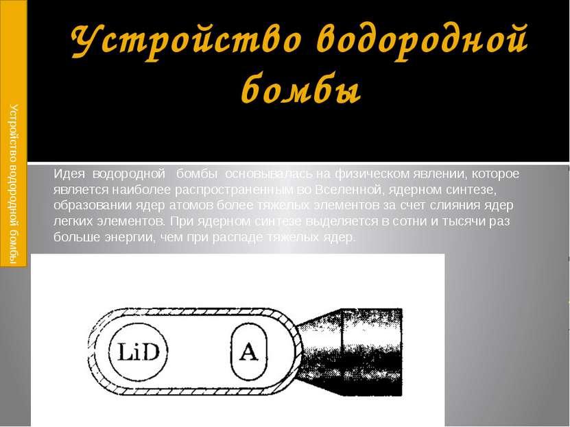 Устройство водородной бомбы Идеяводороднойбомбыосновывалась на физичес...