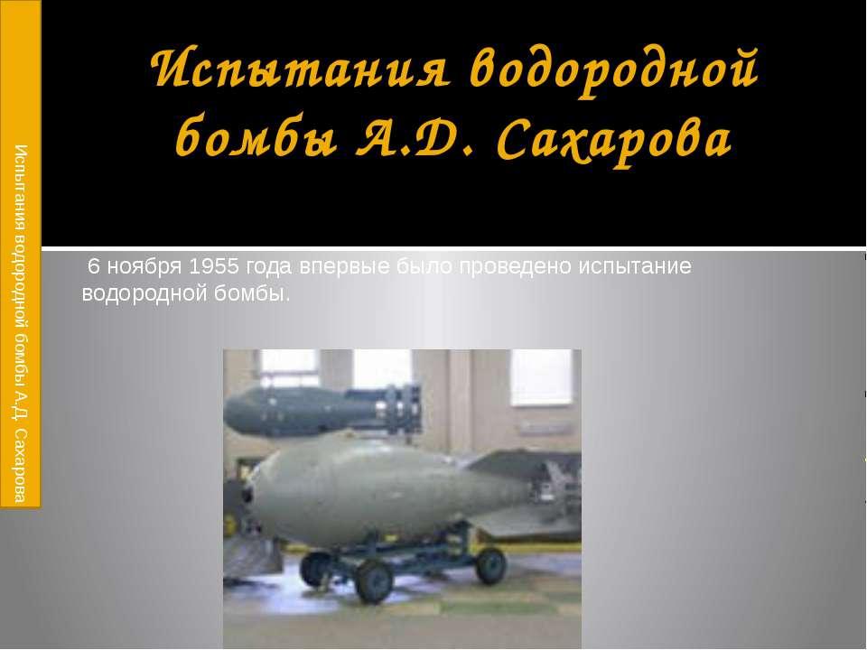 Испытания водородной бомбы А.Д. Сахарова 6 ноября 1955 года впервые было пров...
