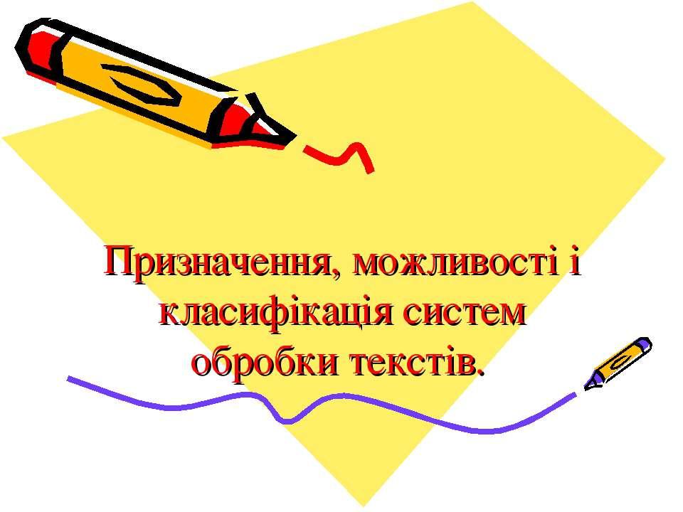 Призначення, можливості і класифікація систем обробки текстів.