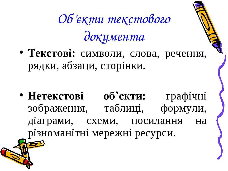 Об'єкти текстового документа Текстові: символи, слова, речення, рядки, абзаци...