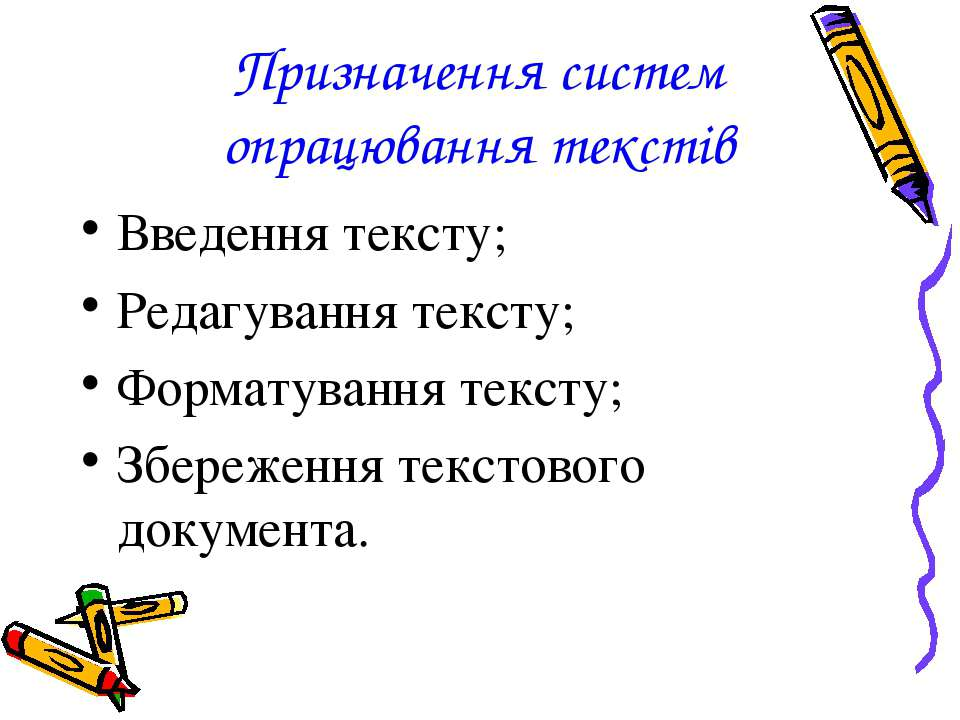 Призначення систем опрацювання текстів Введення тексту; Редагування тексту; Ф...