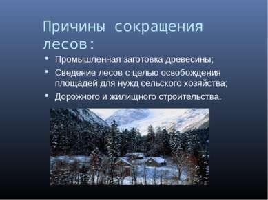Причины сокращения лесов: Промышленная заготовка древесины; Сведение лесов с ...