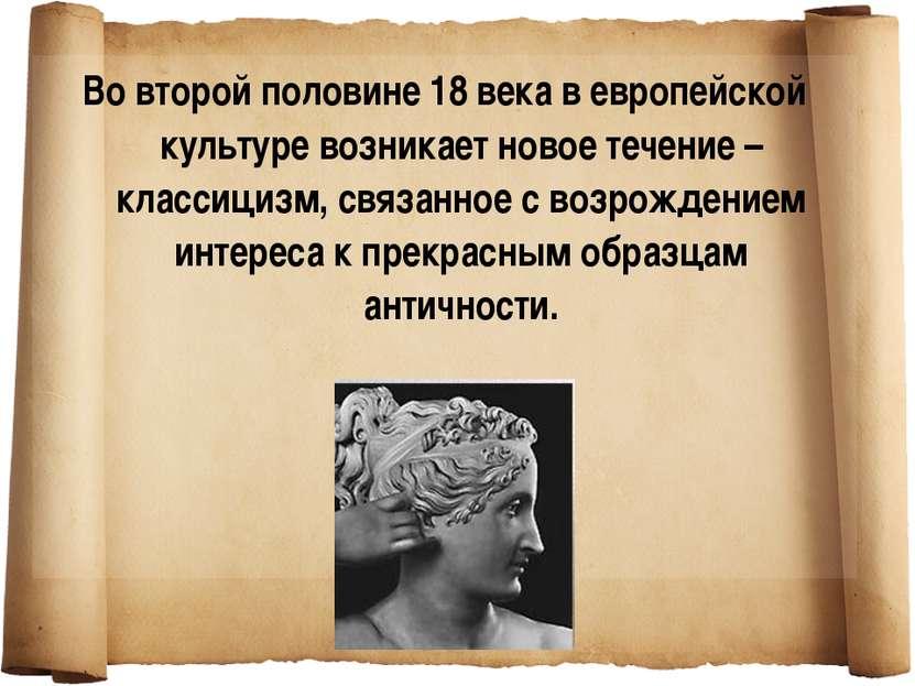 Во второй половине 18 века в европейской культуре возникает новое течение – к...
