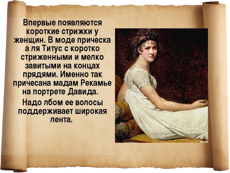 Впервые появляются короткие стрижки у женщин. В моде прическа а ля Титус с ко...