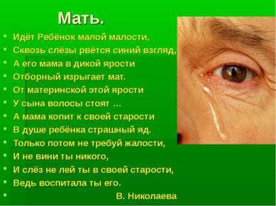 Мать. Идёт Ребёнок малой малости, Сквозь слёзы рвётся синий взгляд, А его мам...