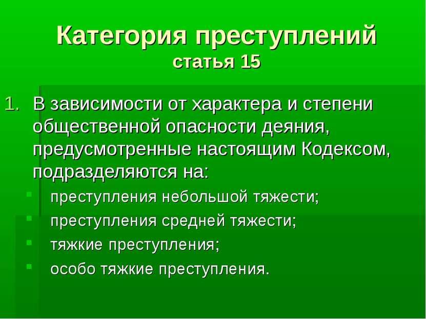 Категория преступлений статья 15 В зависимости от характера и степени обществ...