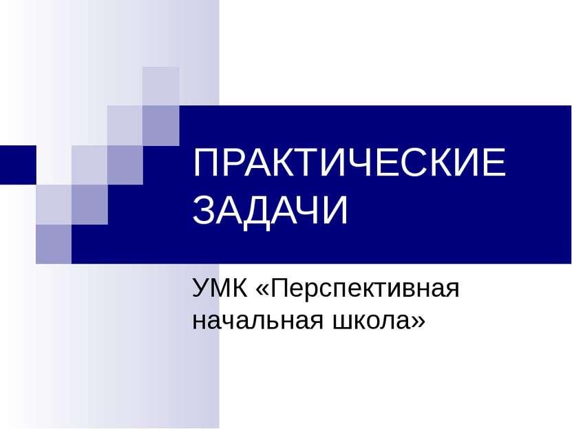 ПРАКТИЧЕСКИЕ ЗАДАЧИ УМК «Перспективная начальная школа»