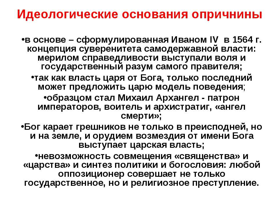 Идеологические основания опричнины в основе – сформулированная Иваном IV в 15...