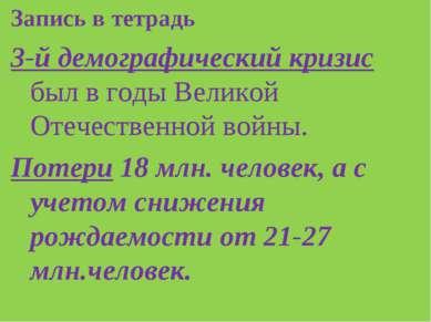 Запись в тетрадь 3-й демографический кризис был в годы Великой Отечественной ...