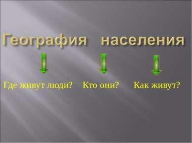 Где живут люди? Кто они? Как живут?