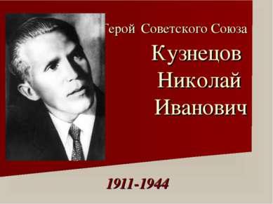 Герой Советского Союза Кузнецов Николай Иванович 1911-1944