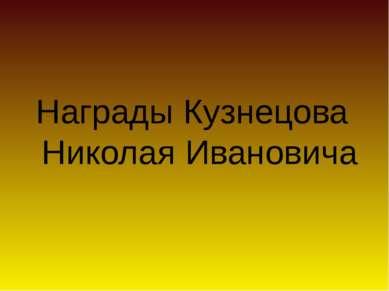 Награды Кузнецова Николая Ивановича