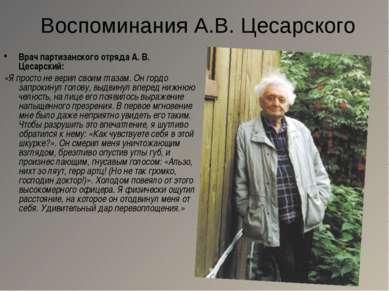 Воспоминания А.В. Цесарского Врач партизанского отряда А. В. Цесарский: «Я пр...