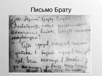 Письмо Брату