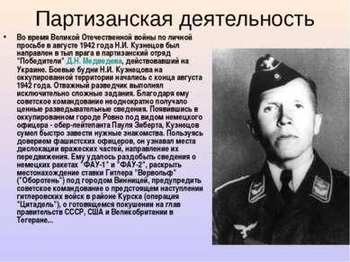 Партизанская деятельность Во время Великой Отечественной войны по личной прос...