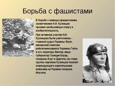 Борьба с фашистами В борьбе с немецко-фашистскими захватчиками Н.И. Кузнецов ...