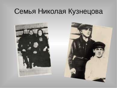 Семья Николая Кузнецова