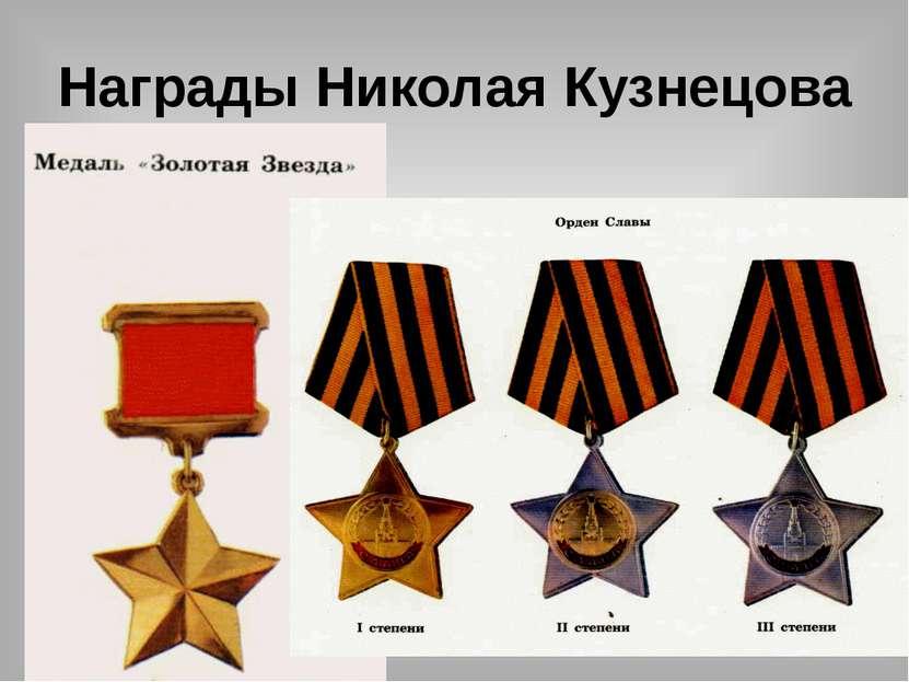 Награды Николая Кузнецова
