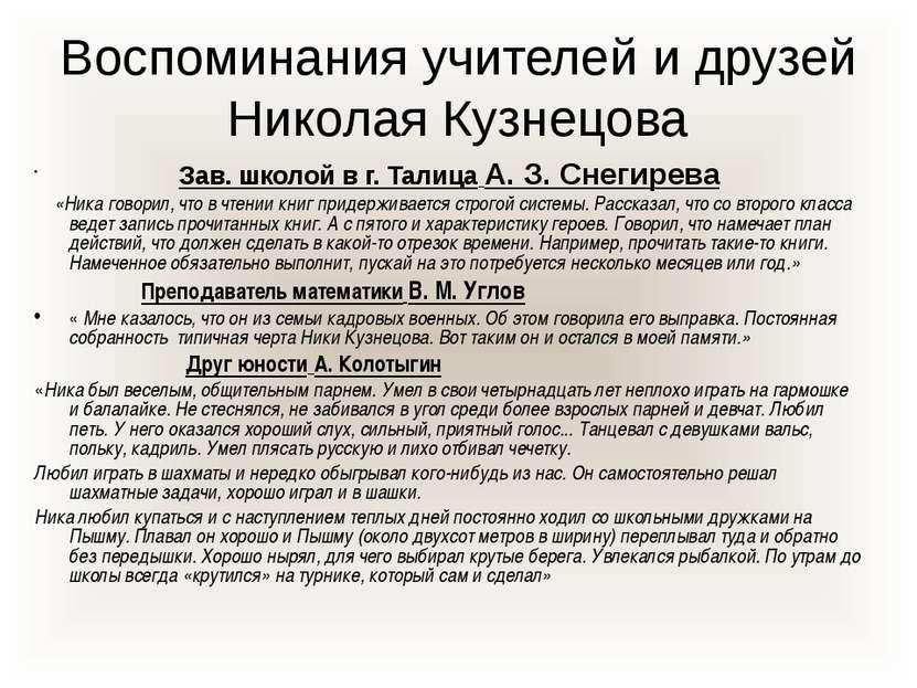 Воспоминания учителей и друзей Николая Кузнецова Зав. школой в г. Талица А. З...
