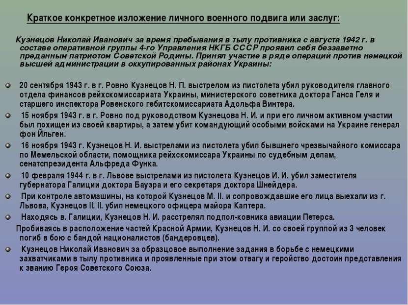 Краткое конкретное изложение личного военного подвига или заслуг:  Кузнецов ...