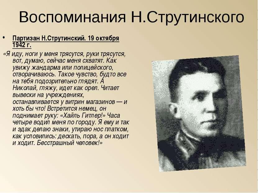 Воспоминания Н.Струтинского Партизан Н.Струтинский. 19 октября 1942 г. «Я иду...