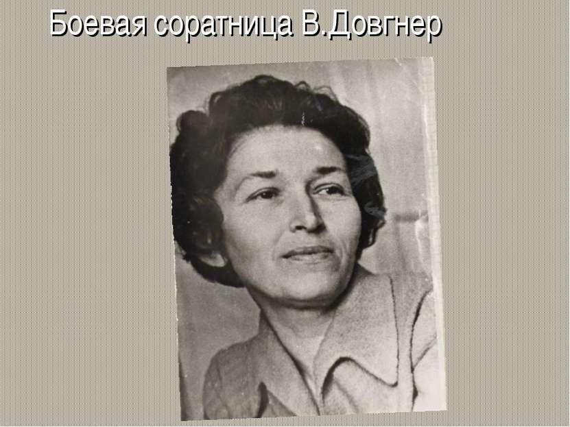Боевая соратница В.Довгнер