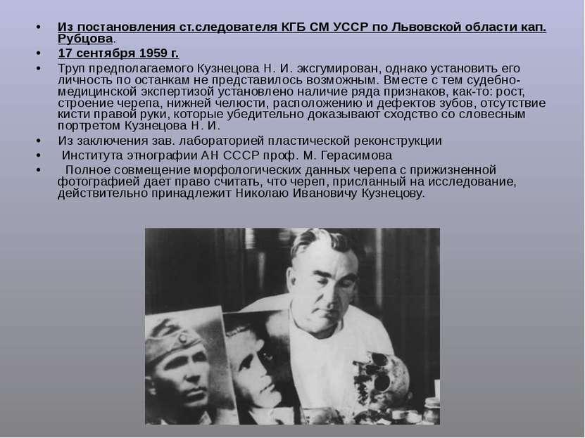 Из постановления ст.следователя КГБ СМ УССР по Львовской области кап. Рубцова...