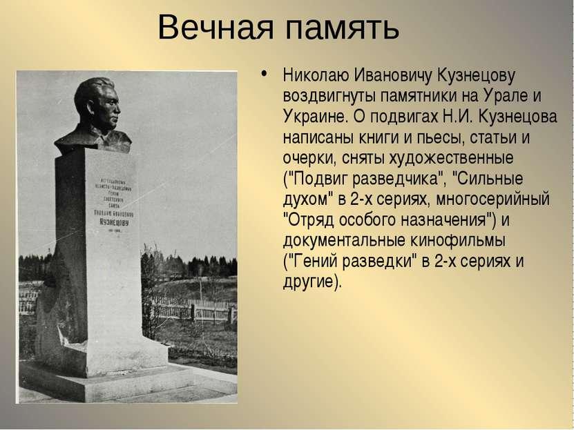 Вечная память Николаю Ивановичу Кузнецову воздвигнуты памятники на Урале и Ук...
