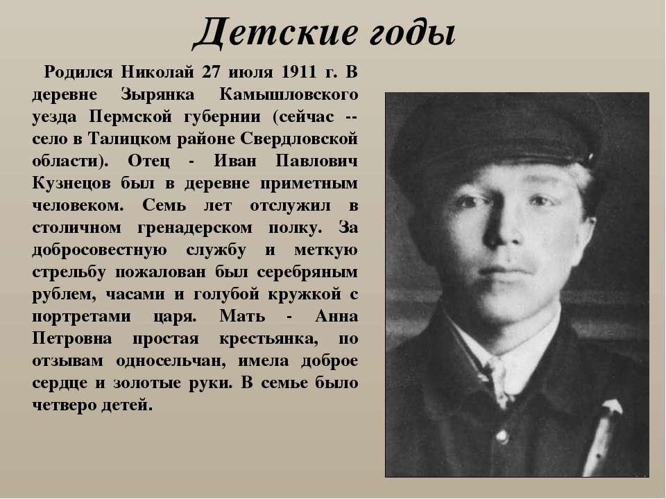 Детские годы Родился Николай 27 июля 1911 г. В деревне Зырянка Камышловского ...