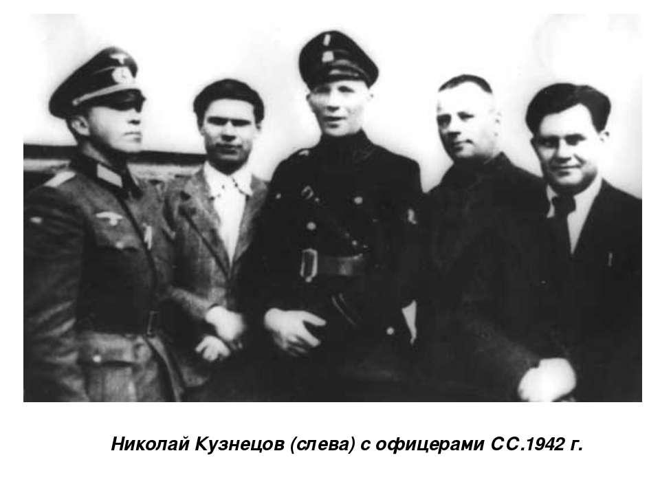 Николай Кузнецов (слева) с офицерами СС.1942 г.