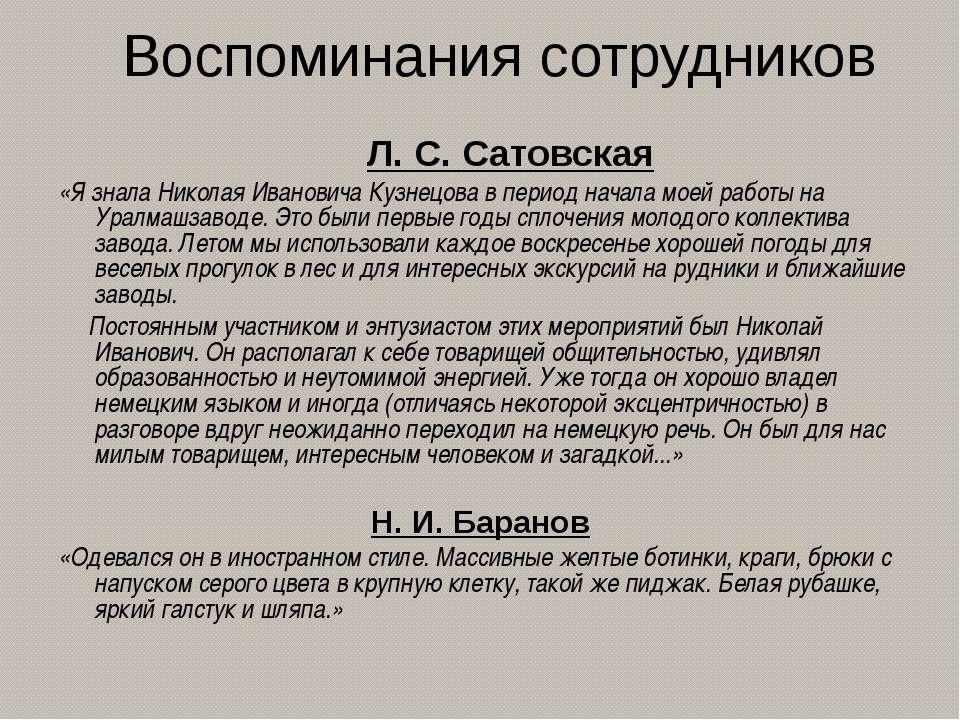 Воспоминания сотрудников Л. С. Сатовская «Я знала Николая Ивановича Кузнецова...