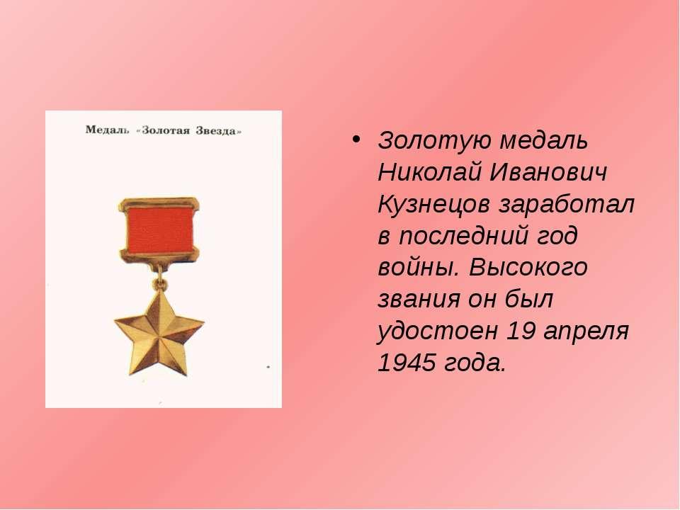 Золотую медаль Николай Иванович Кузнецов заработал в последний год войны. Выс...