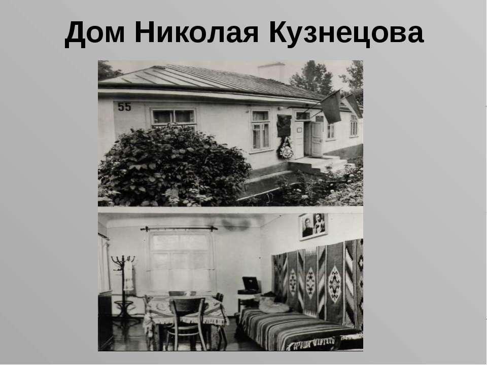 Дом Николая Кузнецова