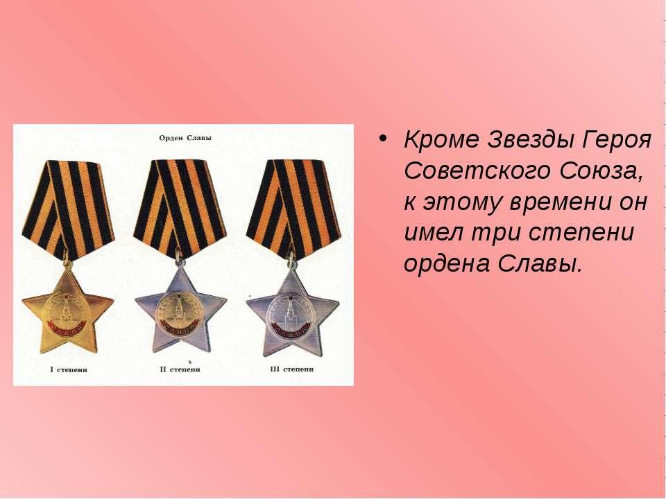 Кроме Звезды Героя Советского Союза, к этому времени он имел три степени орде...