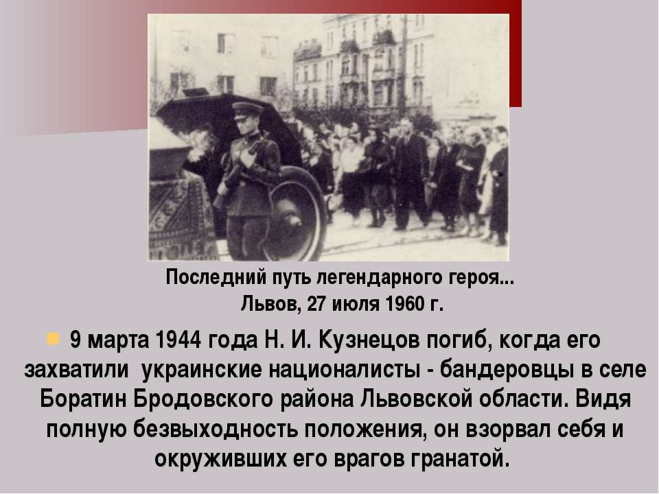 9 марта 1944 года Н. И. Кузнецов погиб, когда его захватили украинские национ...