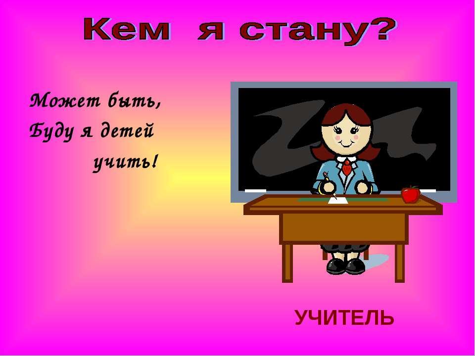 http://bigslide.ru/images/14/13839/960/img8.jpg