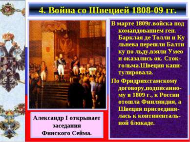 В марте 1809г.войска под командованием ген. Барклая де Толли и Ку льнева пере...
