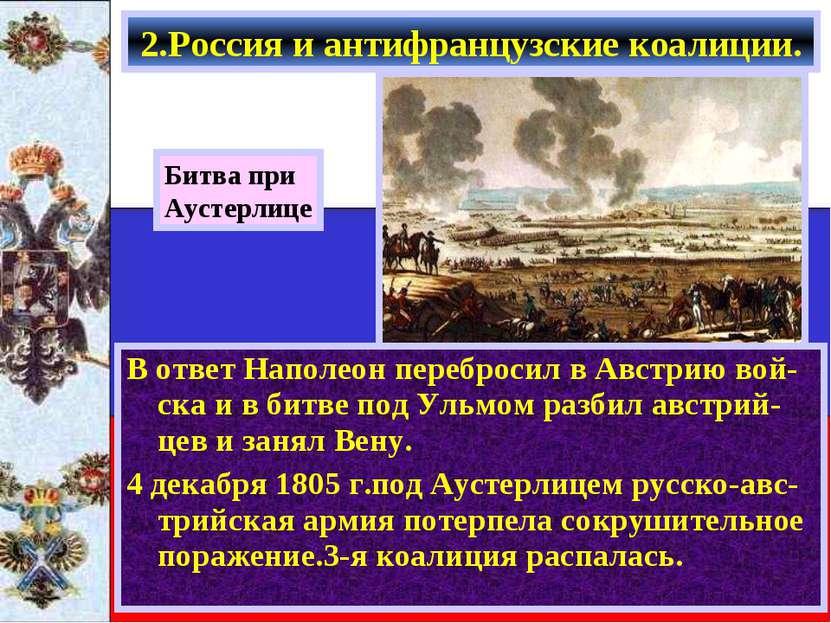 В ответ Наполеон перебросил в Австрию вой-ска и в битве под Ульмом разбил авс...