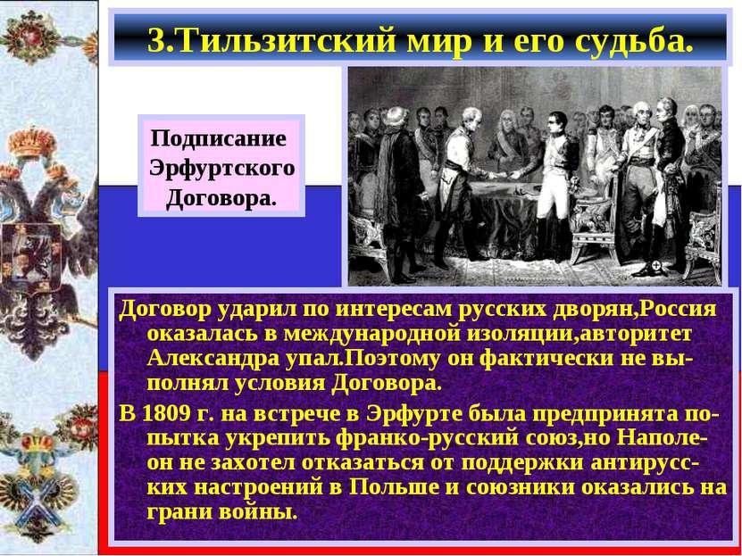 Договор ударил по интересам русских дворян,Россия оказалась в международной и...