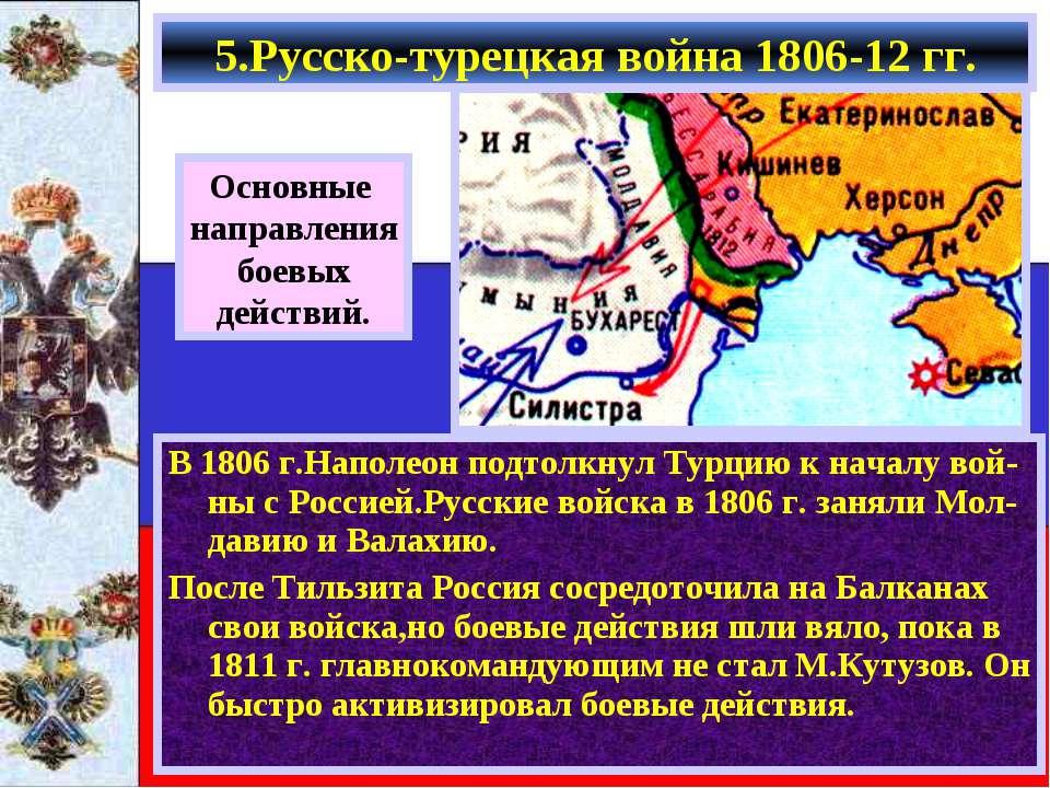 В 1806 г.Наполеон подтолкнул Турцию к началу вой-ны с Россией.Русские войска ...