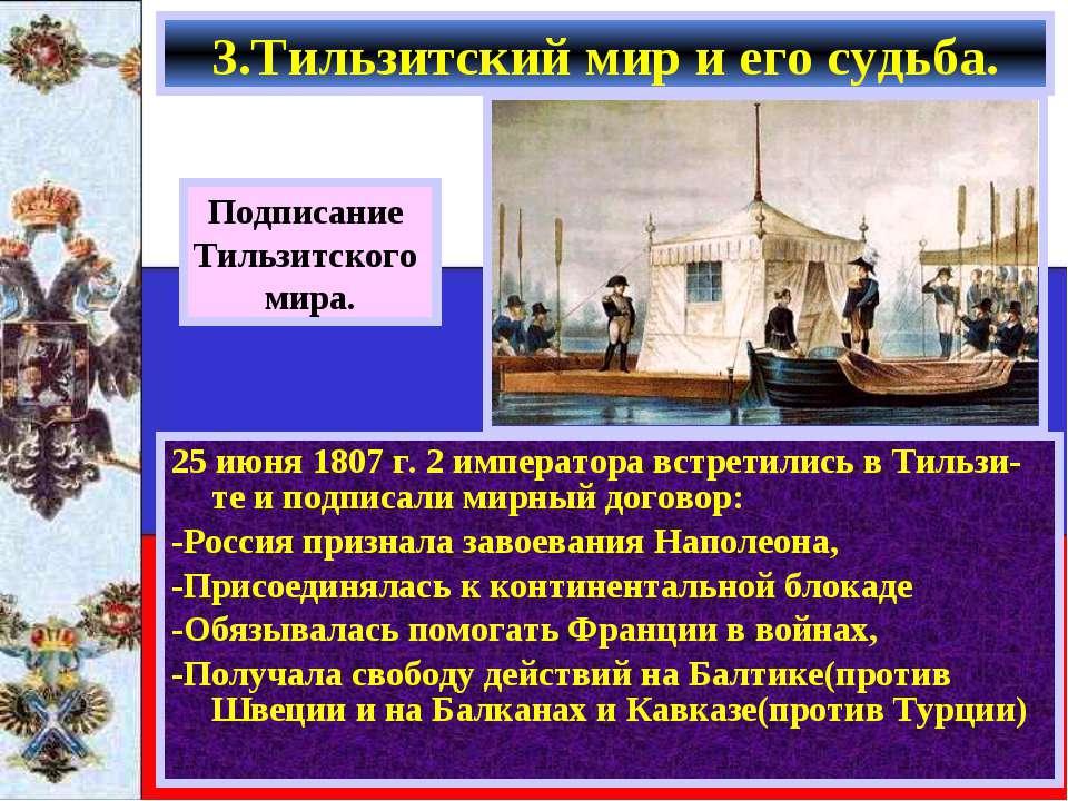 25 июня 1807 г. 2 императора встретились в Тильзи-те и подписали мирный догов...