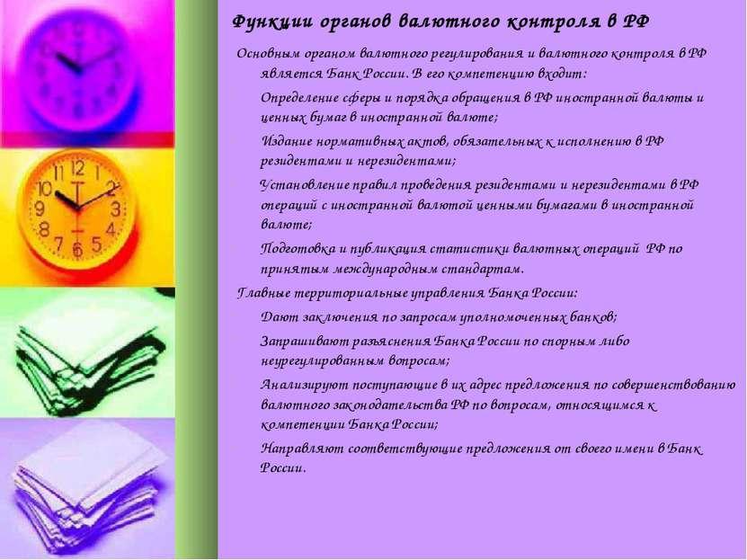 Функции органов валютного контроля в РФ Основным органом валютного регулирова...