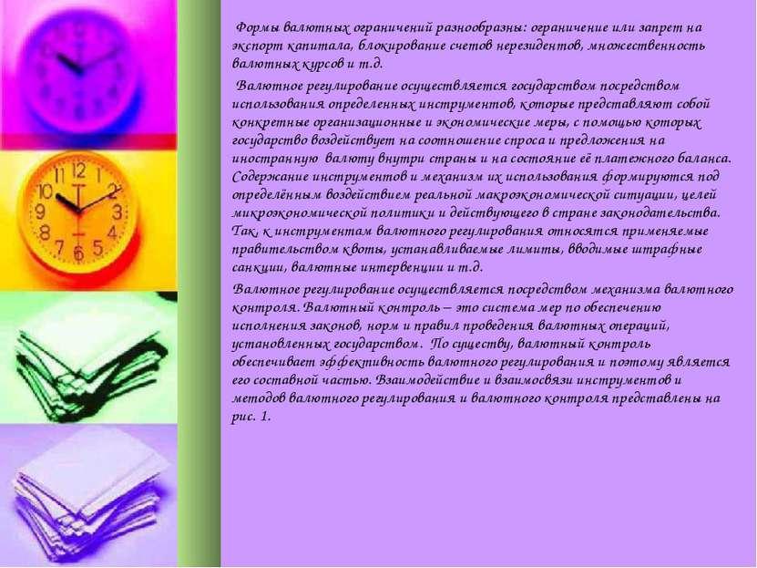 Формы валютных ограничений разнообразны: ограничение или запрет на экспорт ка...