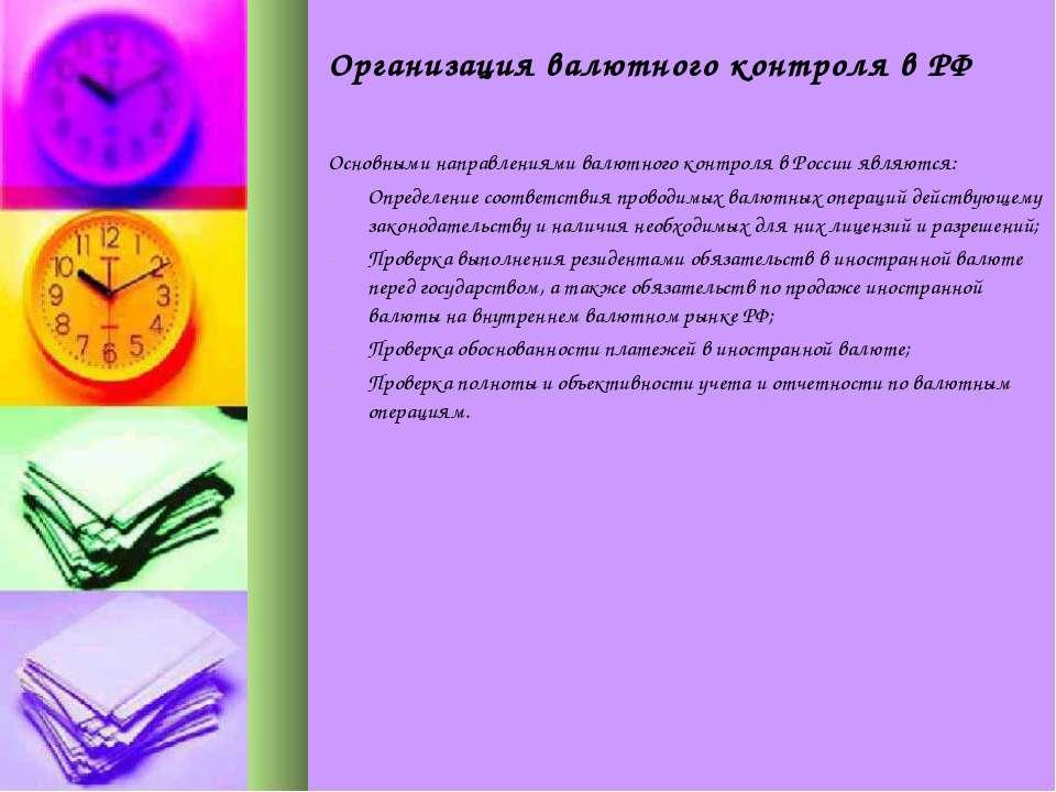 Организация валютного контроля в РФ Основными направлениями валютного контрол...