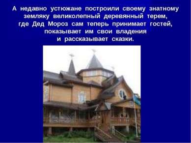 А недавно устюжане построили своему знатному земляку великолепный деревянный ...